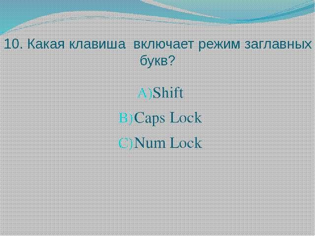 10. Какая клавиша включает режим заглавных букв? Shift Caps Lock Num Lock