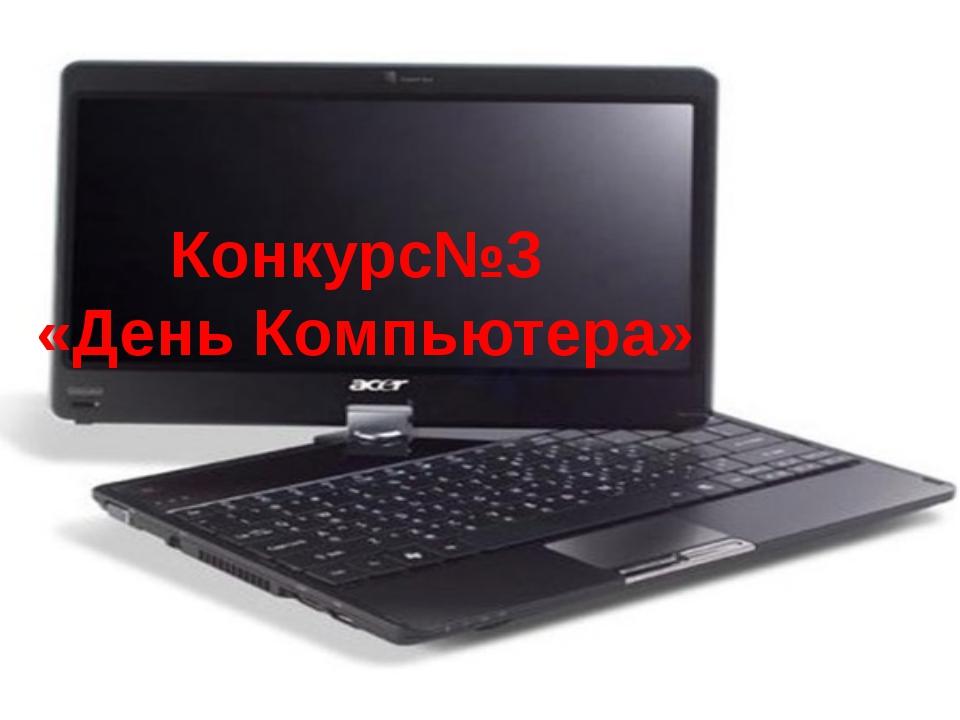 Конкурс№3 «День Компьютера»
