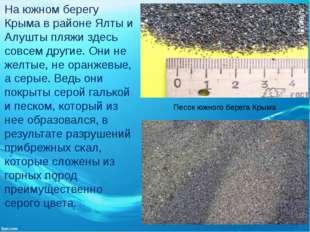 На южном берегу Крыма в районе Ялты и Алушты пляжи здесь совсем другие. Они