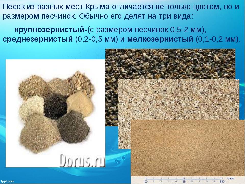 Песок из разных мест Крыма отличается не только цветом, но и размером песчин...