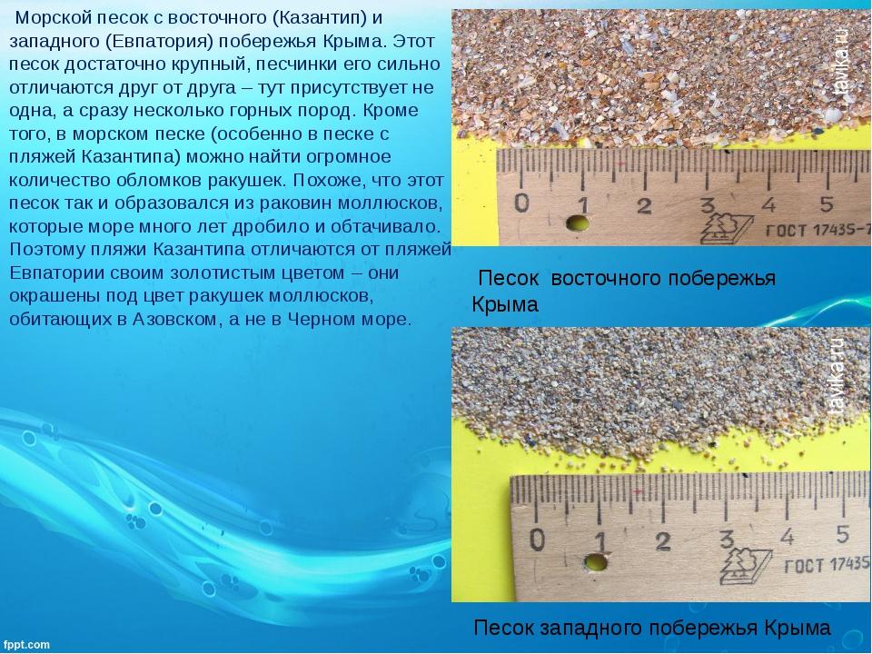 Морской песок с восточного (Казантип) и западного (Евпатория) побережья Крым...
