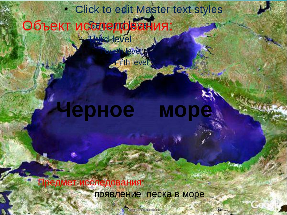 Объект исследования: Объект исследования: Черное море Предмет исследования:...