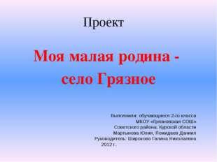 Выполнили: обучающиеся 2-го класса МКОУ «Грязновская СОШ» Советского района,