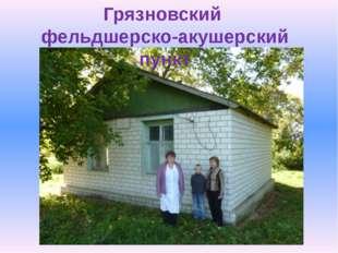 Грязновский фельдшерско-акушерский пункт