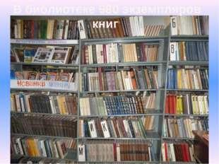 В библиотеке 980 экземпляров книг