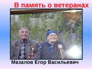 Мазалов Егор Васильевич В память о ветеранах