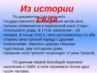 По документам Центрального Государственного архива древних актов село Грязно