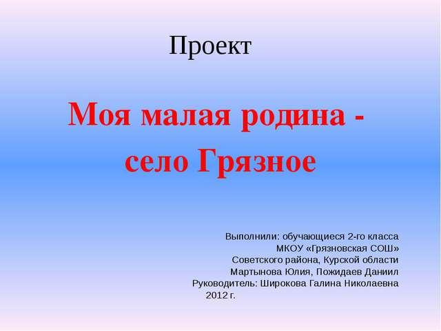 Выполнили: обучающиеся 2-го класса МКОУ «Грязновская СОШ» Советского района,...