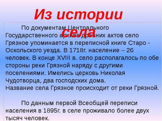 По документам Центрального Государственного архива древних актов село Грязно...