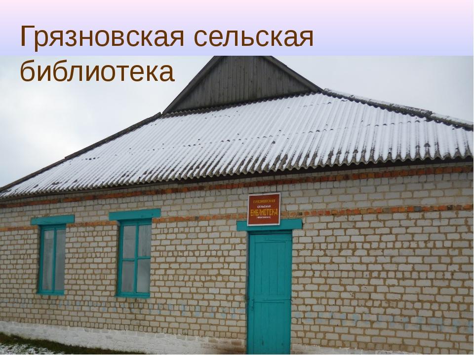 Грязновская сельская библиотека
