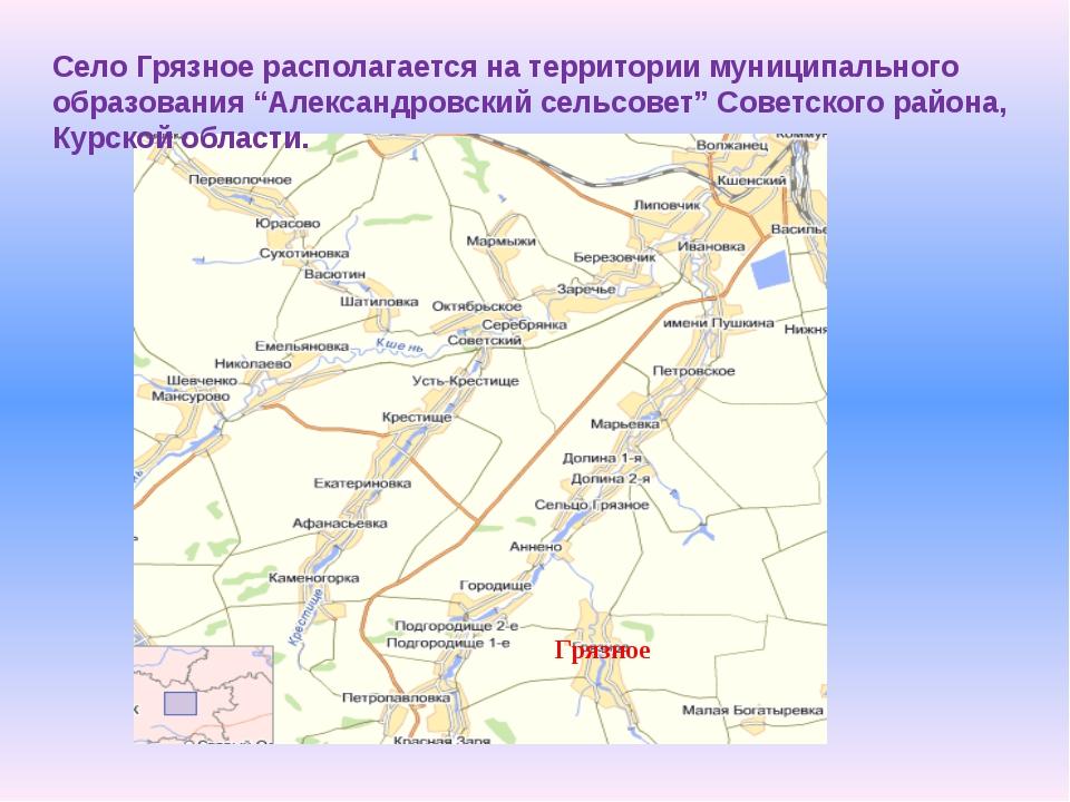 """Село Грязное располагается на территории муниципального образования """"Александ..."""