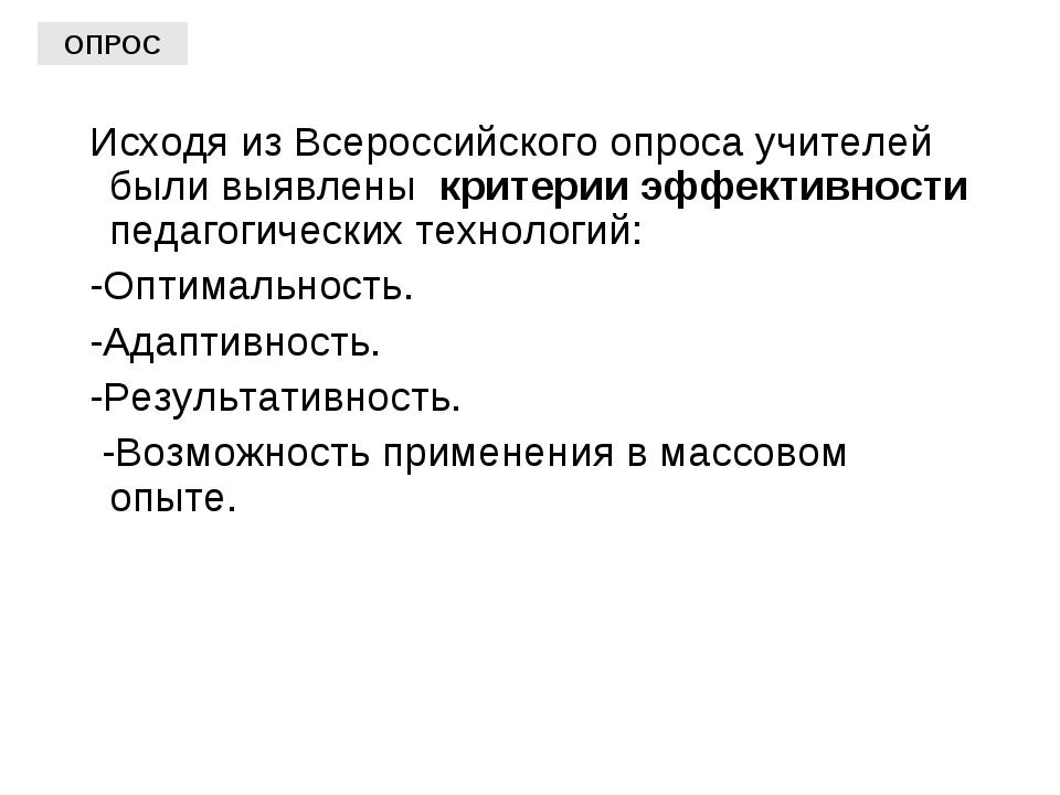 Исходя из Всероссийского опроса учителей были выявлены критерии эффективности...