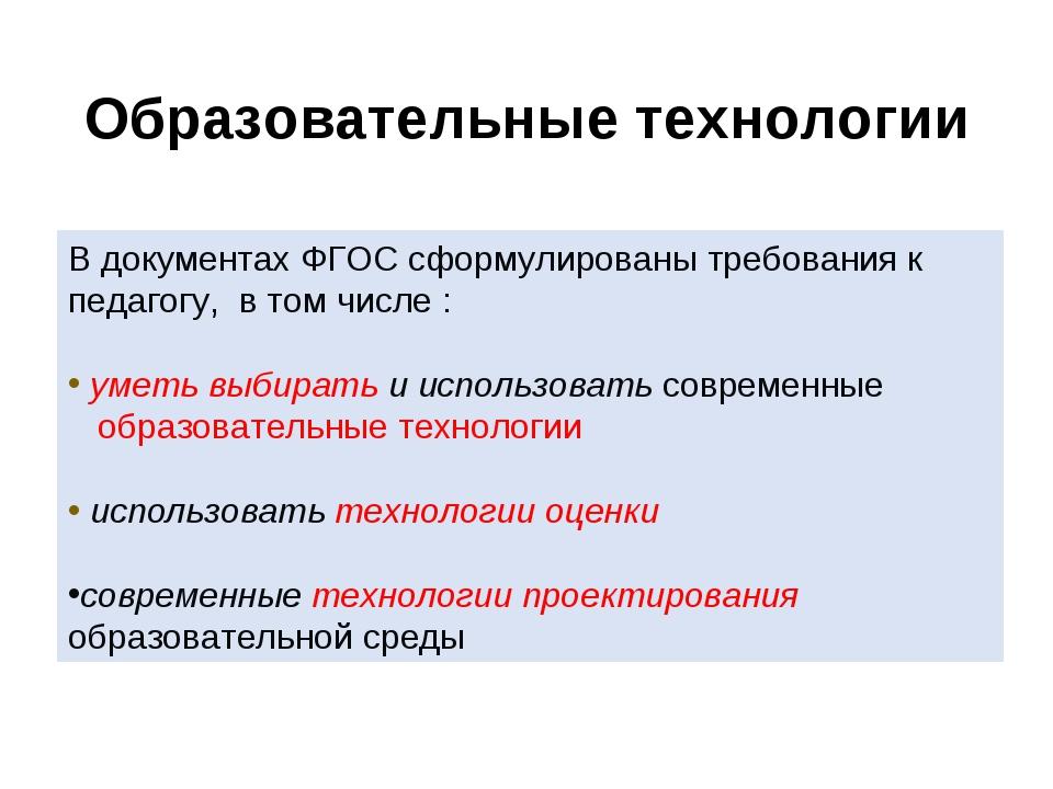Образовательные технологии В документах ФГОС сформулированы требования к педа...