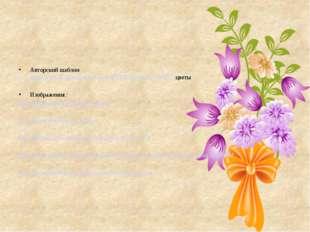 Авторский шаблон http://www.liveinternet.ru/users/4195732/post165173025/- цве
