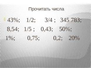 Прочитать числа 43%; 1/2; 3/4 ; 345783; 8,54; 1/5 ; 0,43; 50%; 1%; 0,75; 0,2