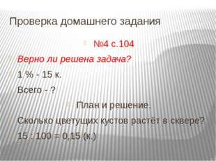 Проверка домашнего задания №4 с.104 Верно ли решена задача? 1 % - 15 к. Всего