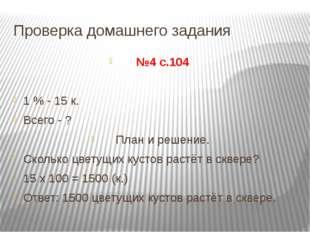 Проверка домашнего задания №4 с.104 1 % - 15 к. Всего - ? План и решение. Ско