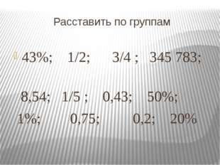 Расставить по группам 43%; 1/2; 3/4 ; 345783; 8,54; 1/5 ; 0,43; 50%; 1%; 0,7