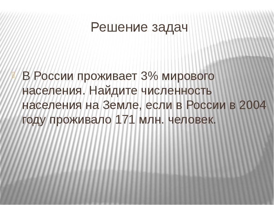 Решение задач В России проживает 3% мирового населения. Найдите численность н...