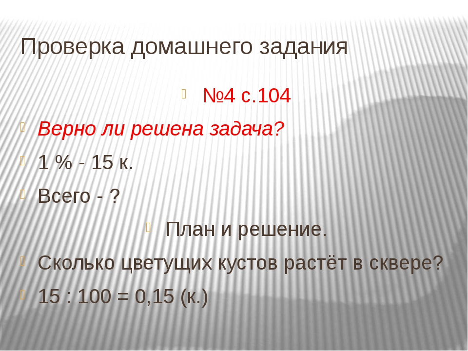 Проверка домашнего задания №4 с.104 Верно ли решена задача? 1 % - 15 к. Всего...