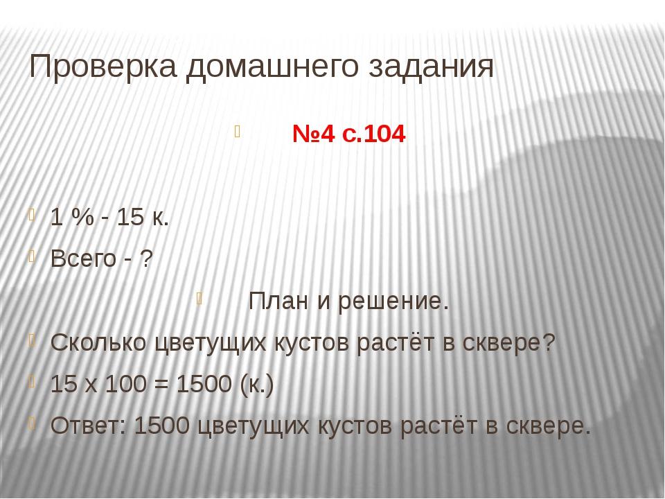Проверка домашнего задания №4 с.104 1 % - 15 к. Всего - ? План и решение. Ско...