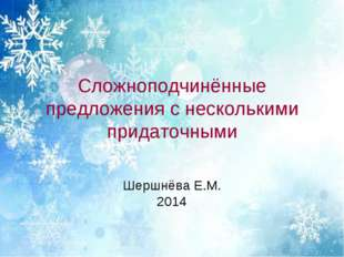 Сложноподчинённые предложения с несколькими придаточными Шершнёва Е.М. 2014
