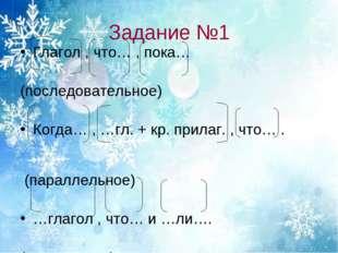 Задание №1 Глагол , что… , пока… (последовательное) Когда… , …гл. + кр. прила