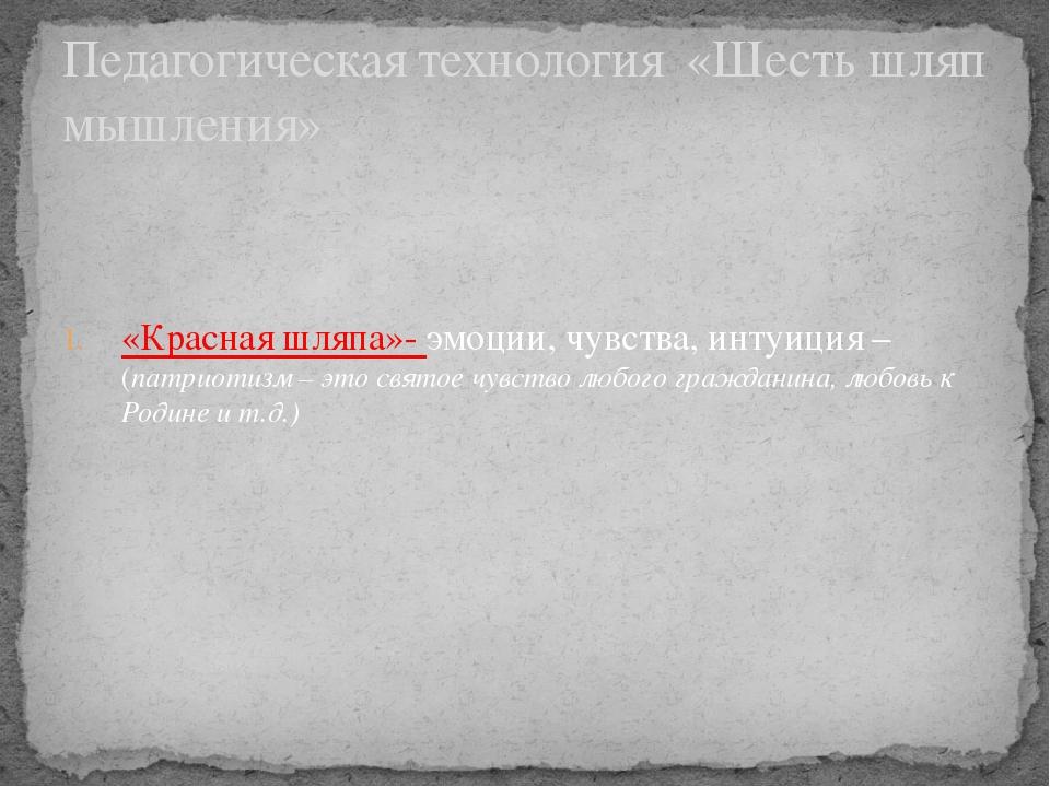 «Красная шляпа»- эмоции, чувства, интуиция – (патриотизм – это святое чувств...