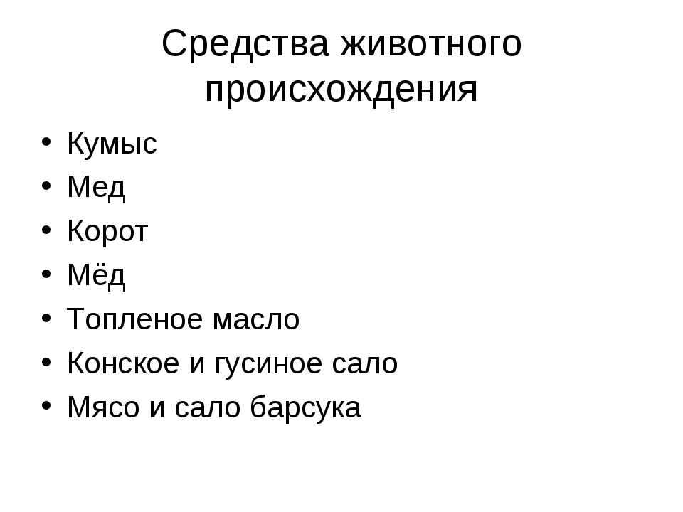 Средства животного происхождения Кумыс Мед Корот Мёд Топленое масло Конское и...