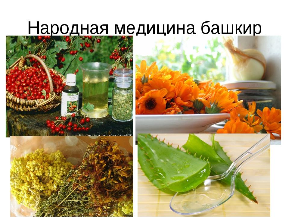 Народная медицина башкир