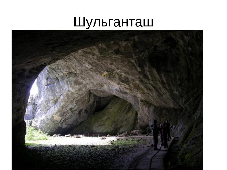 Шульганташ