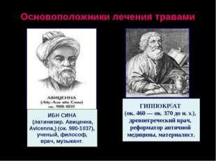 Основоположники лечения травами ГИППОКИАТ (ок. 460 — ок. 370 до н. э.), древ