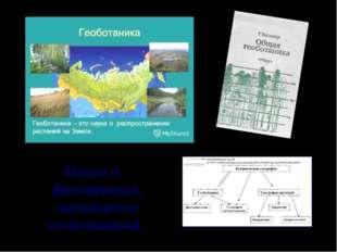 Наука о фитоценозах, называется геоботаникой.