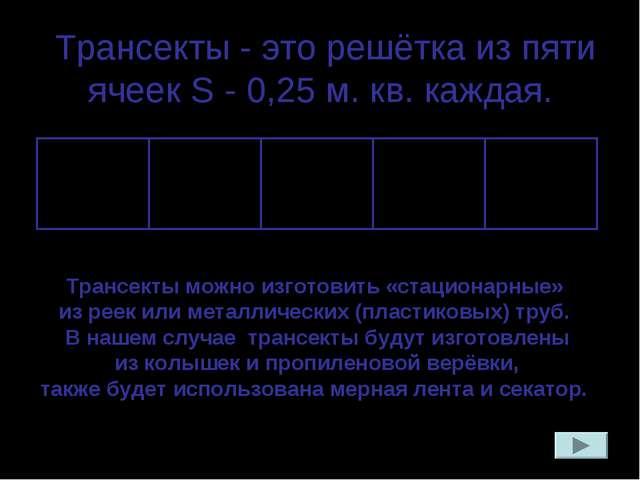 Трансекты - это решётка из пяти ячеек S - 0,25 м. кв. каждая. Трансекты можно...