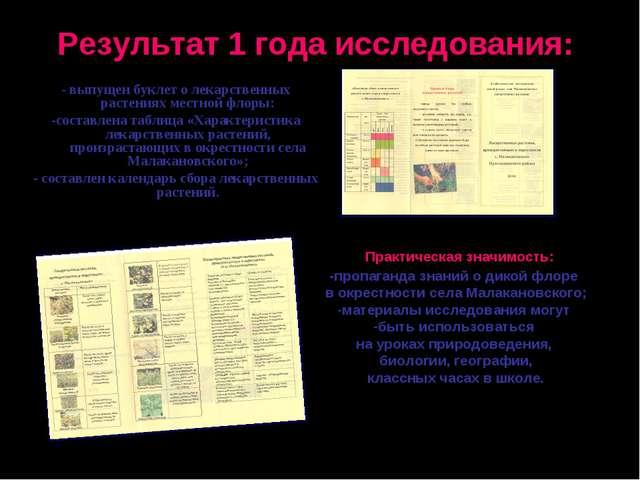 Результат 1 года исследования: - выпущен буклет о лекарственных растениях ме...
