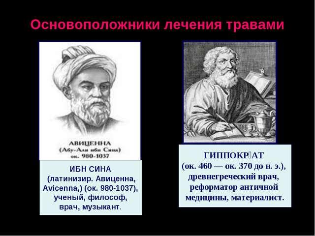 Основоположники лечения травами ГИППОКИАТ (ок. 460 — ок. 370 до н. э.), древ...