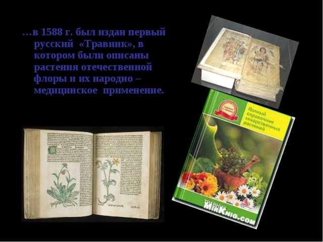 …в 1588 г. был издан первый русский «Травник», в котором были описаны растени...