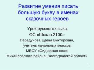 * Развитие умения писать большую букву в именах сказочных героев Урок русског