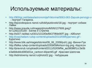 * Используемые материалы: http://900igr.net/datas/astronomija/Viktorina/0063-