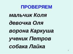 * ПРОВЕРЯЕМ мальчик Коля девочка Оля ворона Каркуша ученик Петров собака Лайка