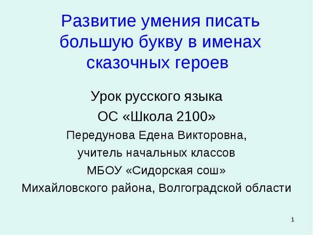 * Развитие умения писать большую букву в именах сказочных героев Урок русског...