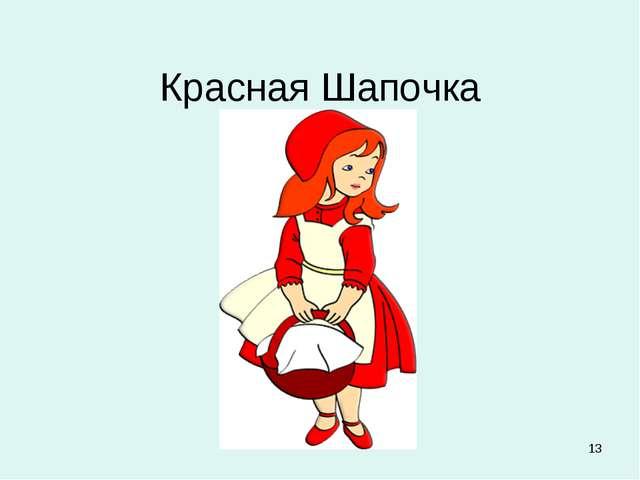 * Красная Шапочка