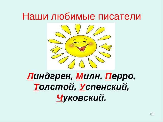 Наши любимые писатели Линдгрен, Милн, Перро, Толстой, Успенский, Чуковский. *