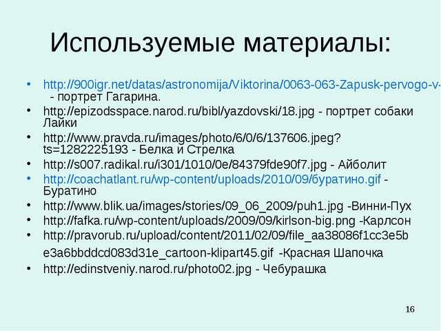 * Используемые материалы: http://900igr.net/datas/astronomija/Viktorina/0063-...