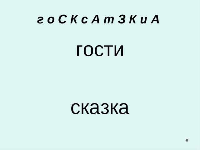 * г о С К с А т З К и А гости сказка