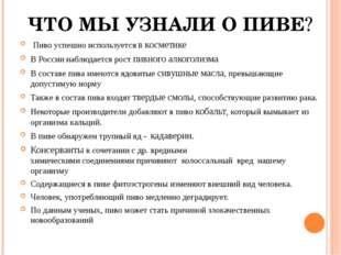 ЧТО МЫ УЗНАЛИ О ПИВЕ? Пиво успешно используется в косметике В России наблюдае