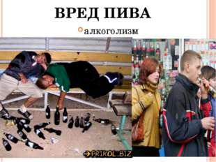 ВРЕД ПИВА алкоголизм