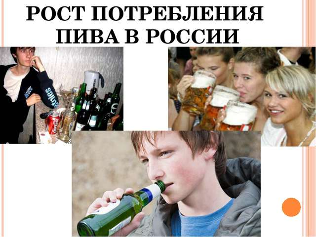 РОСТ ПОТРЕБЛЕНИЯ ПИВА В РОССИИ
