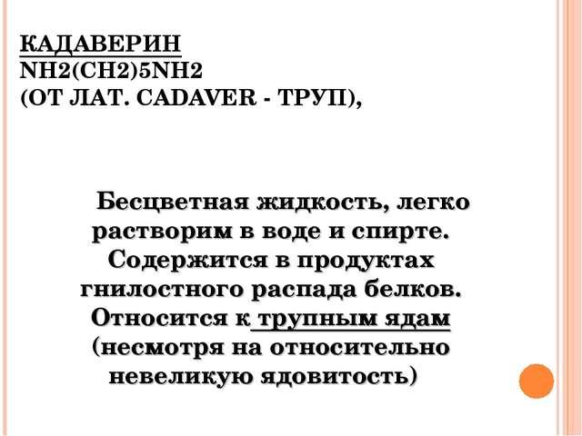 КАДАВЕРИН NH2(CH2)5NH2 (ОТ ЛАТ. CADAVER - ТРУП), Бесцветная жидкость, легко р...
