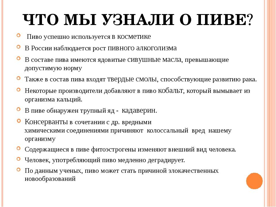 ЧТО МЫ УЗНАЛИ О ПИВЕ? Пиво успешно используется в косметике В России наблюдае...